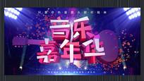 音乐嘉年华宣传海报