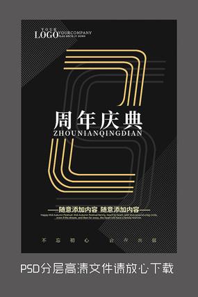 原创2周年设计海报