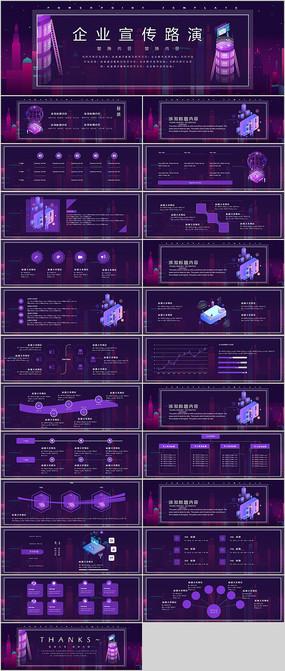 紫色大气企业宣传路演PPT模板
