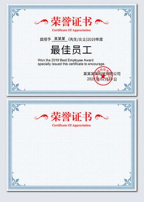 最佳员工荣誉证书设计