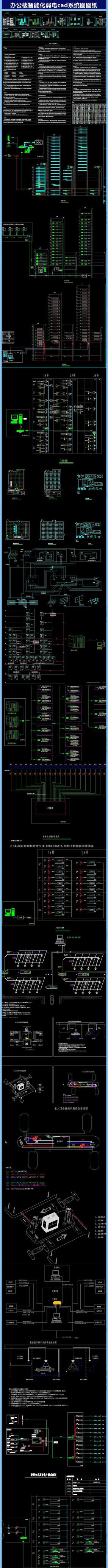办公楼智能化弱电cad系统图图纸