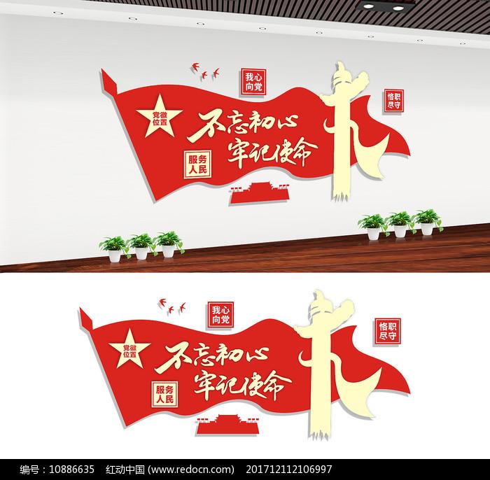 不忘初心党员活动室宣传标语文化墙图片