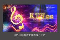 炫彩KTV唱歌海报