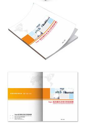 橙色简洁企业宣传画册封面设计