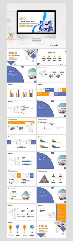 创意简约工作计划PPT模板