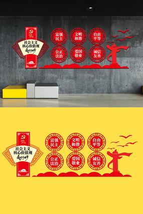 党建文化社会主义核心价值观文化墙设计