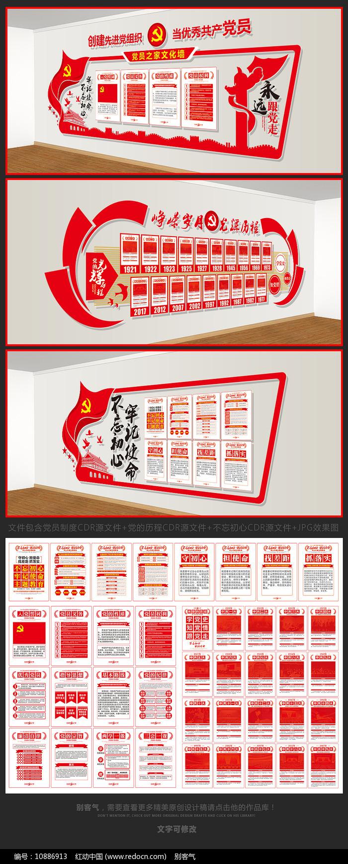 党群活动服务中心党建文化墙图片