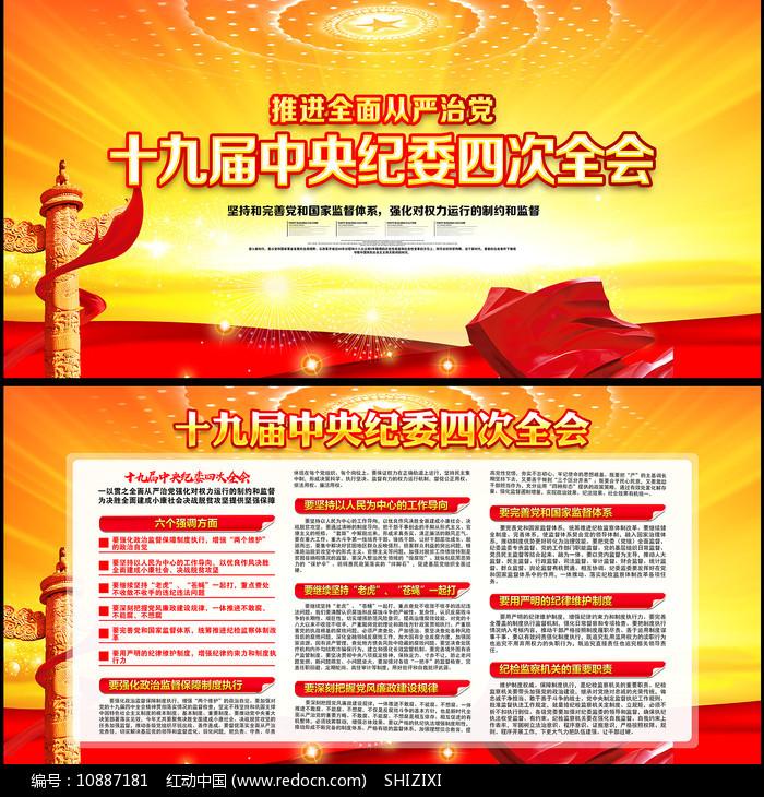 大气中央纪委四次全会宣传展板设计