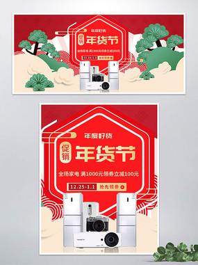 电商电器年货节banner海报