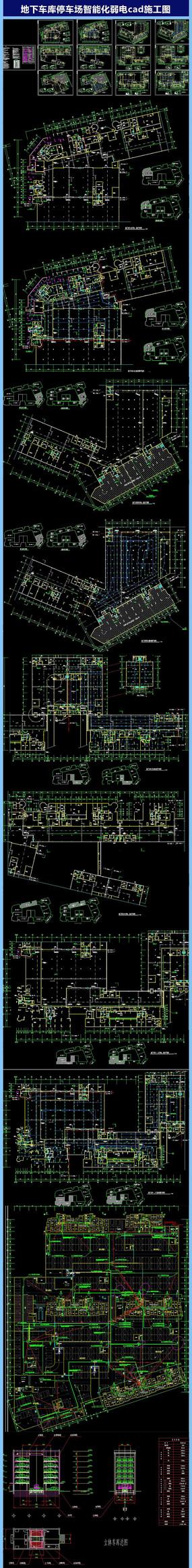地下车库停车场智能化弱电cad施工图