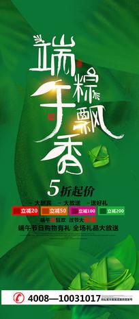 端午节创意易拉宝活动海报设计