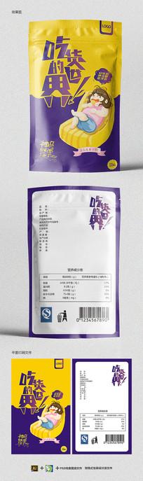 高档休闲零食食品包装袋设计模板可商用