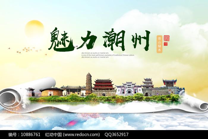 广东潮州文明卫生大美醉美城市广告海报