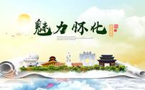 湖南怀化文明卫生大美醉美城市广告海报