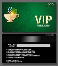 简约茶馆VIP会员卡