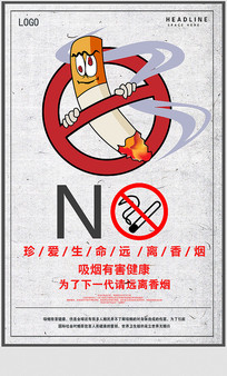 简约禁烟宣传海报设计