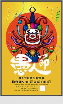 简约卡通风愚人节宣传海报