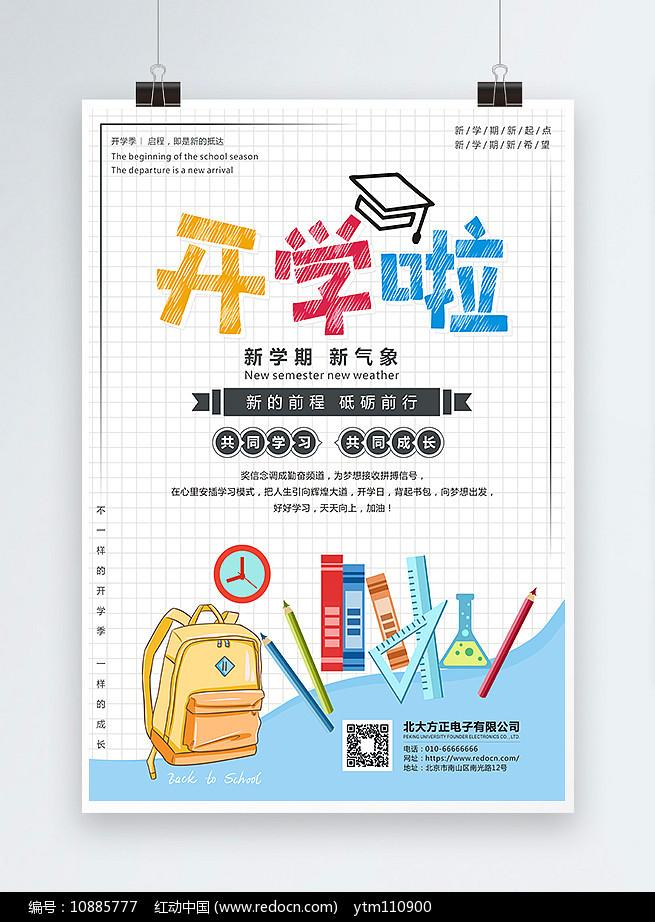 简约新学期新装备开学季海报图片