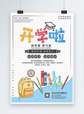 简约新学期新装备开学季海报
