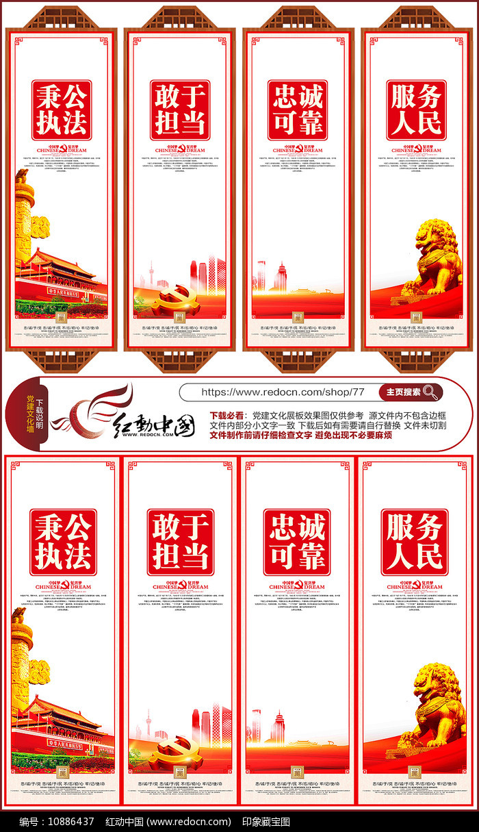 纪检监察干部作风建设党建文化墙图片