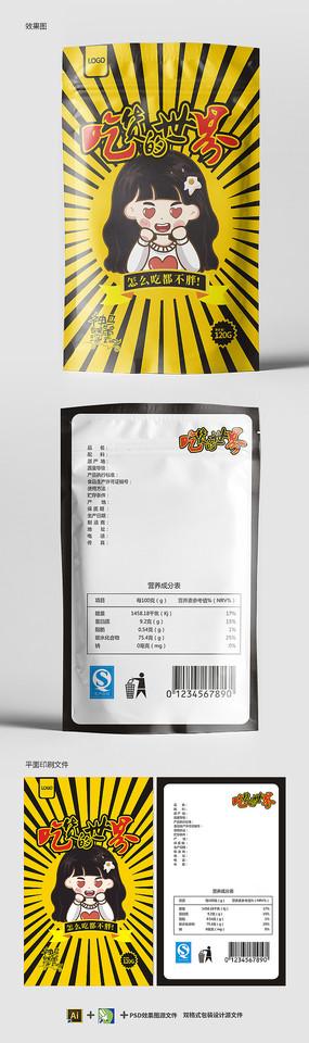 卡通可爱休闲食品包装袋设计