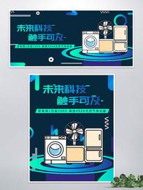 科技感家用电器banner海报
