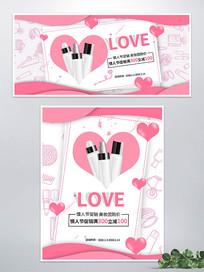 浪漫粉色化妆品banner海报