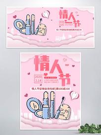 浪漫情人节美妆banner海报