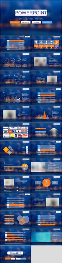 蓝色扁平化磨砂质感动态动画PPT模板