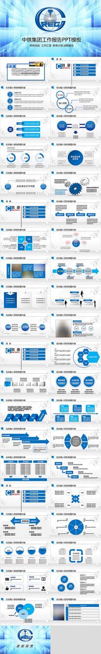 蓝色大气中国中铁集团工作计划动态PPT