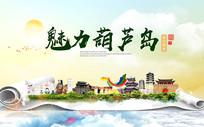 辽宁葫芦岛文明卫生大美醉美城市广告海报