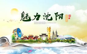 辽宁沈阳文明卫生大美醉美城市广告海报