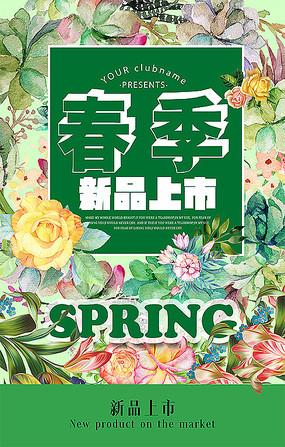 绿色春季上新海报设计