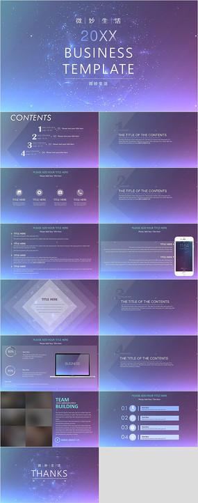 梦幻紫色星空商务动态动画PPT模板