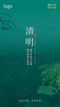 清明节公司企业宣传海报