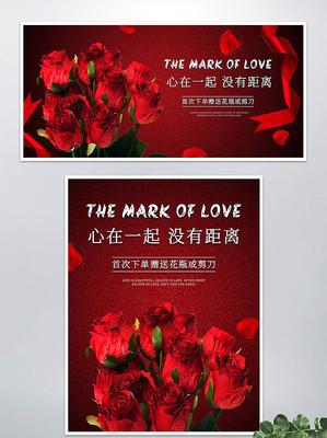 情人节玫瑰花banner海报