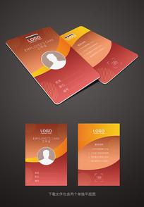 企业胸卡工作证设计
