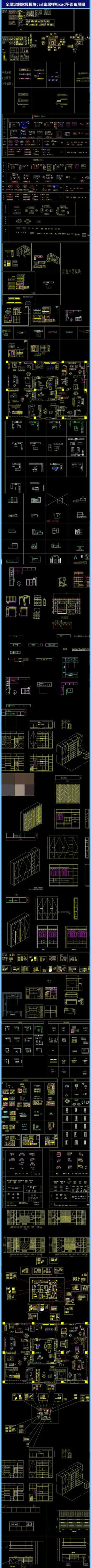 全屋定制家具模块cad样柜cad平面图