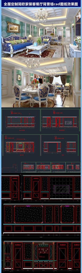全屋简欧家装客餐厅背景墙cad图纸效果图