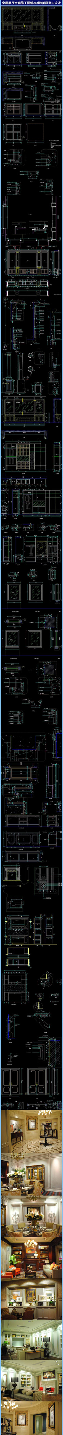 全屋展厅全套施工图纸cad欧美风室内设计