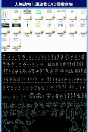 人物动物卡通动物CAD图案合集