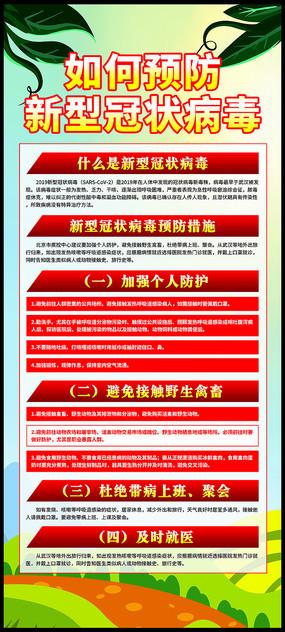 如何预防新型冠状病毒宣传展架