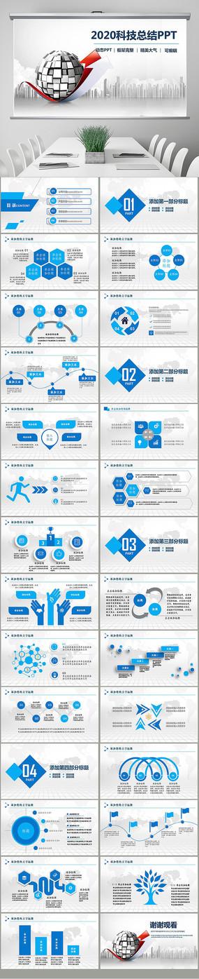 商务工作计划营销计划策划方案PPT