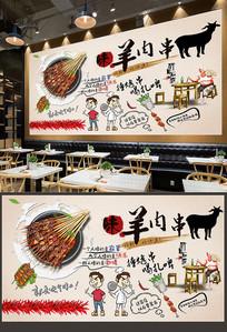 烧烤羊肉串背景墙
