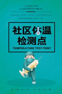社区体温监测疫情防控海报