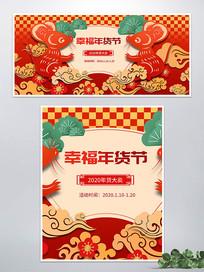 鼠年年货节banner海报