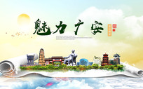 四川广安文明卫生大美醉美城市广告