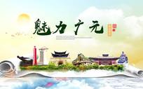 四川广元文明卫生大美醉美城市广告