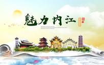 四川内江文明卫生大美醉美城市广告海报