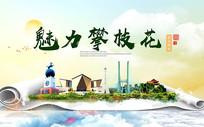 四川攀枝花文明卫生大美醉美城市广告海报